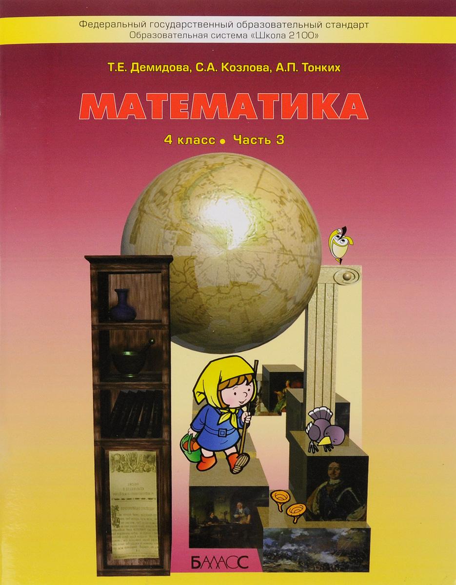 Решебник козлова математика школа часть 2 тонких демидова демидова 2 класс 2100