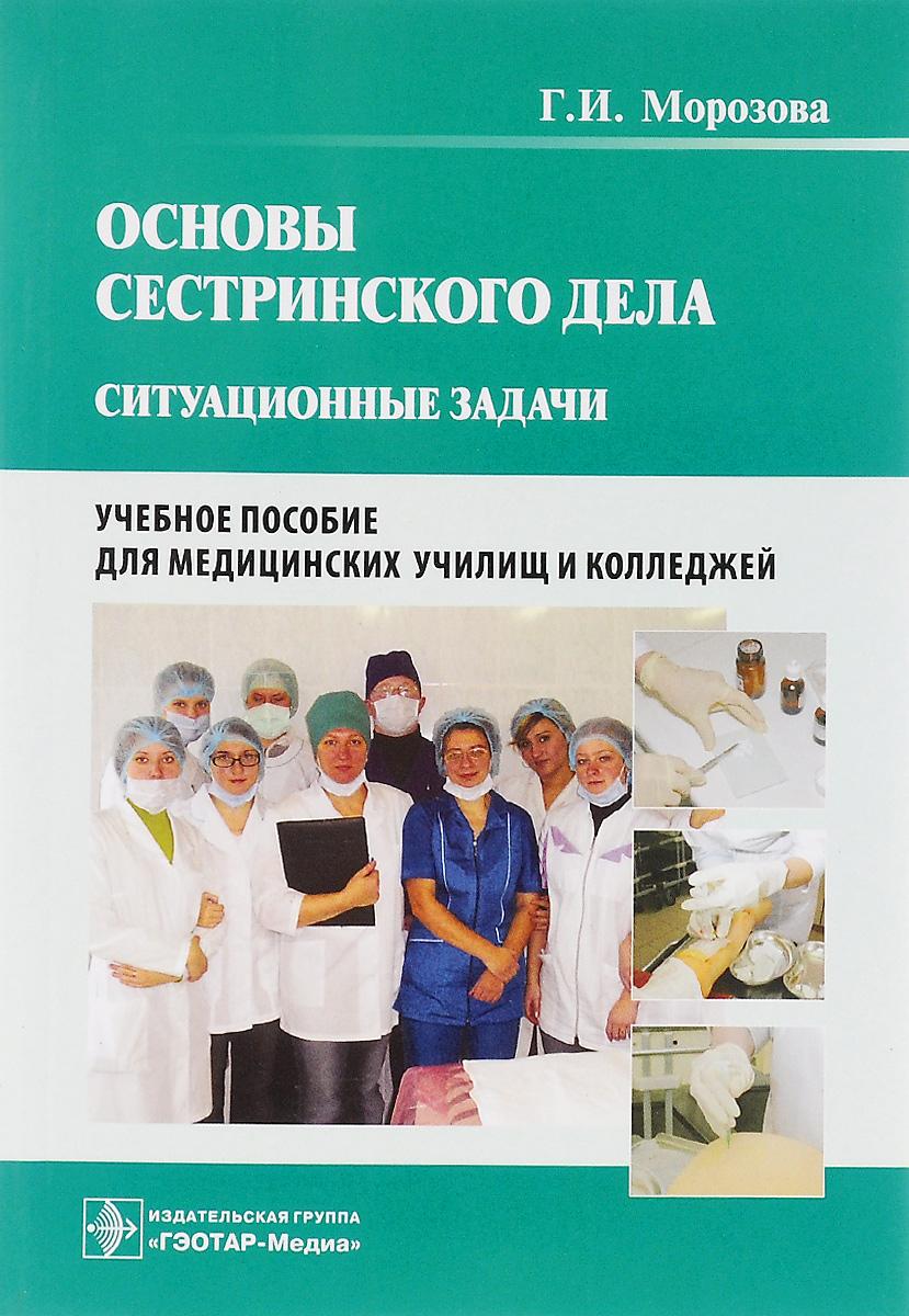 Учебник Основы Сестринского Дела Кулешова Скачать
