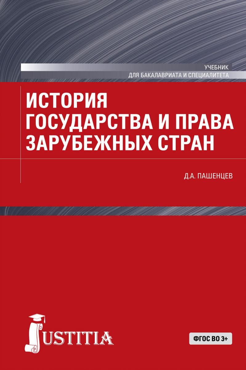 история отечественного государства и права пашенцев