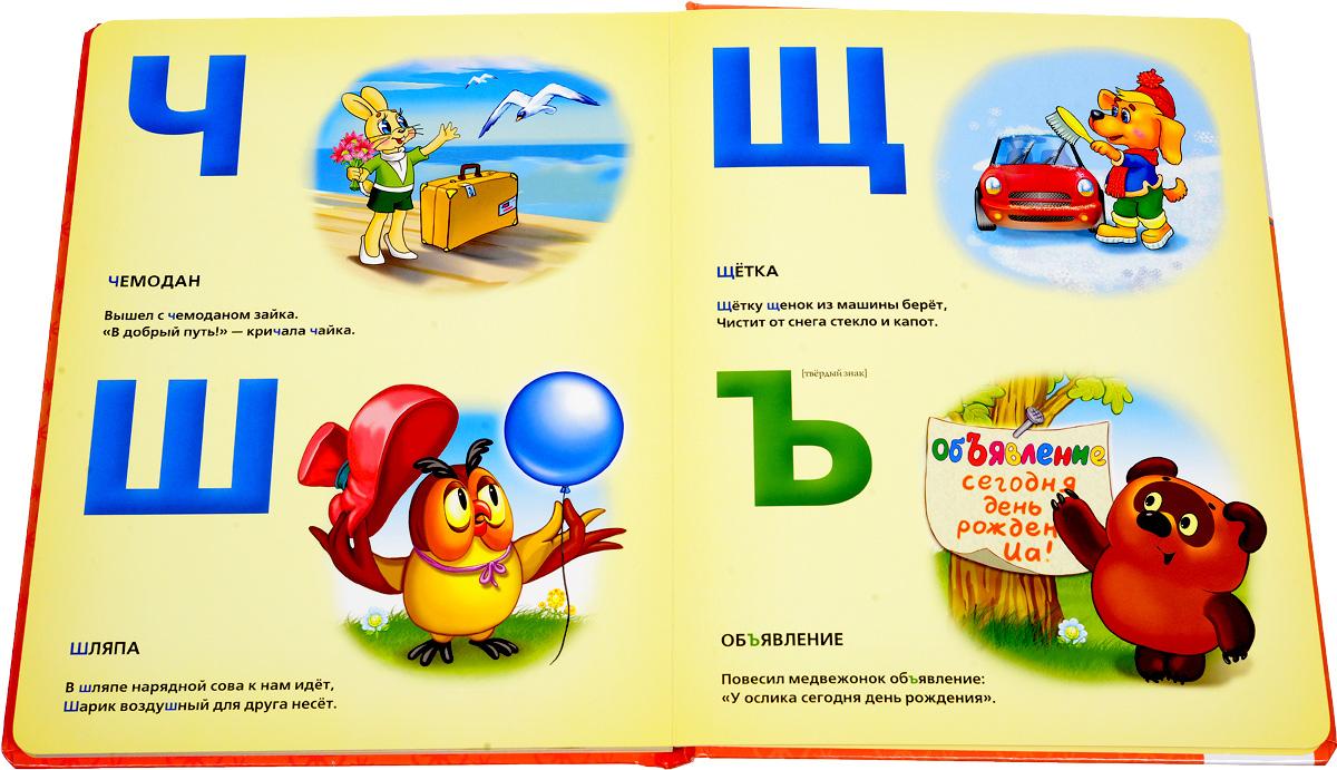 Азбука для детей в стихах и картинках смешная, днем