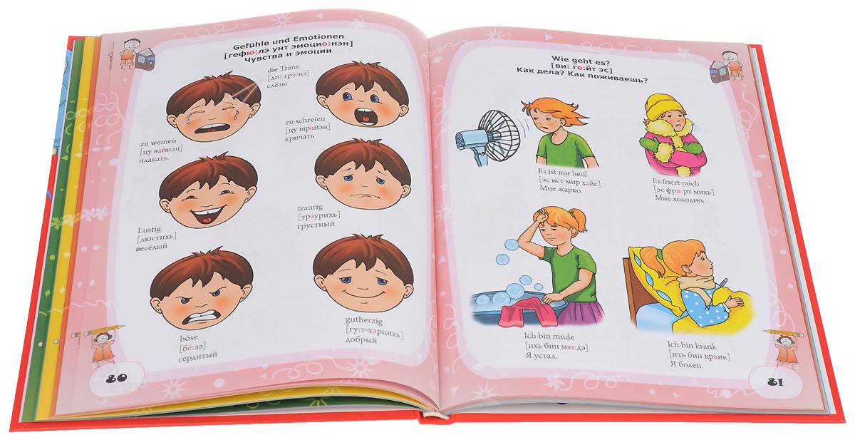 намаз немецкие книги для детей огурцы