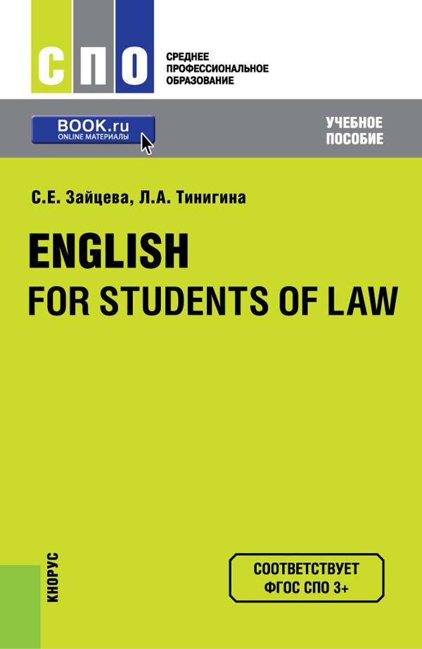 Книга: English for technical students