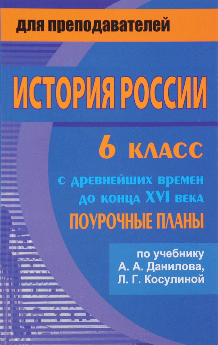 Гдз по русскому языку в старших классах греков биологическое краеведение 6 класс ответы