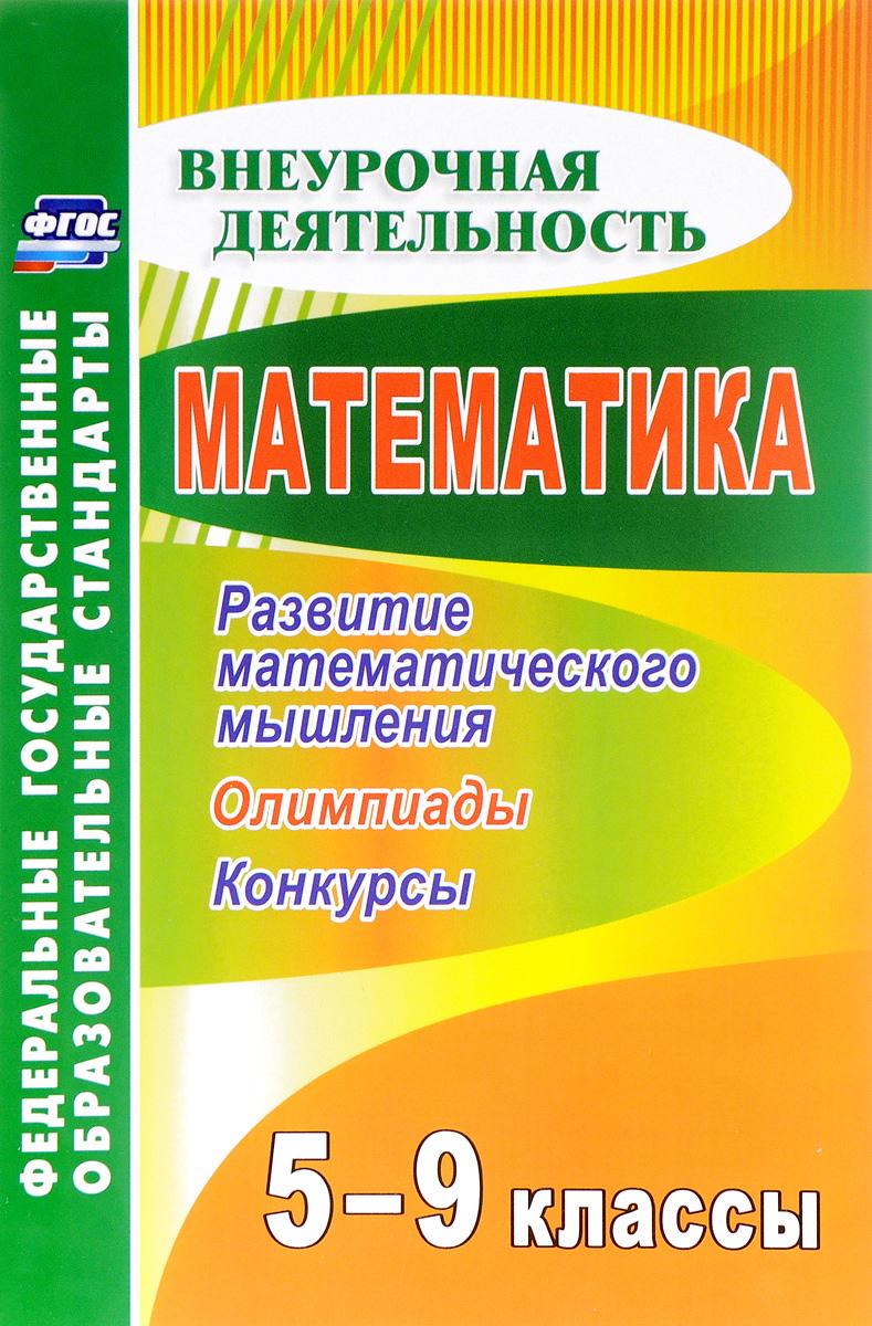 Внеурочка 4 класс программы по математике