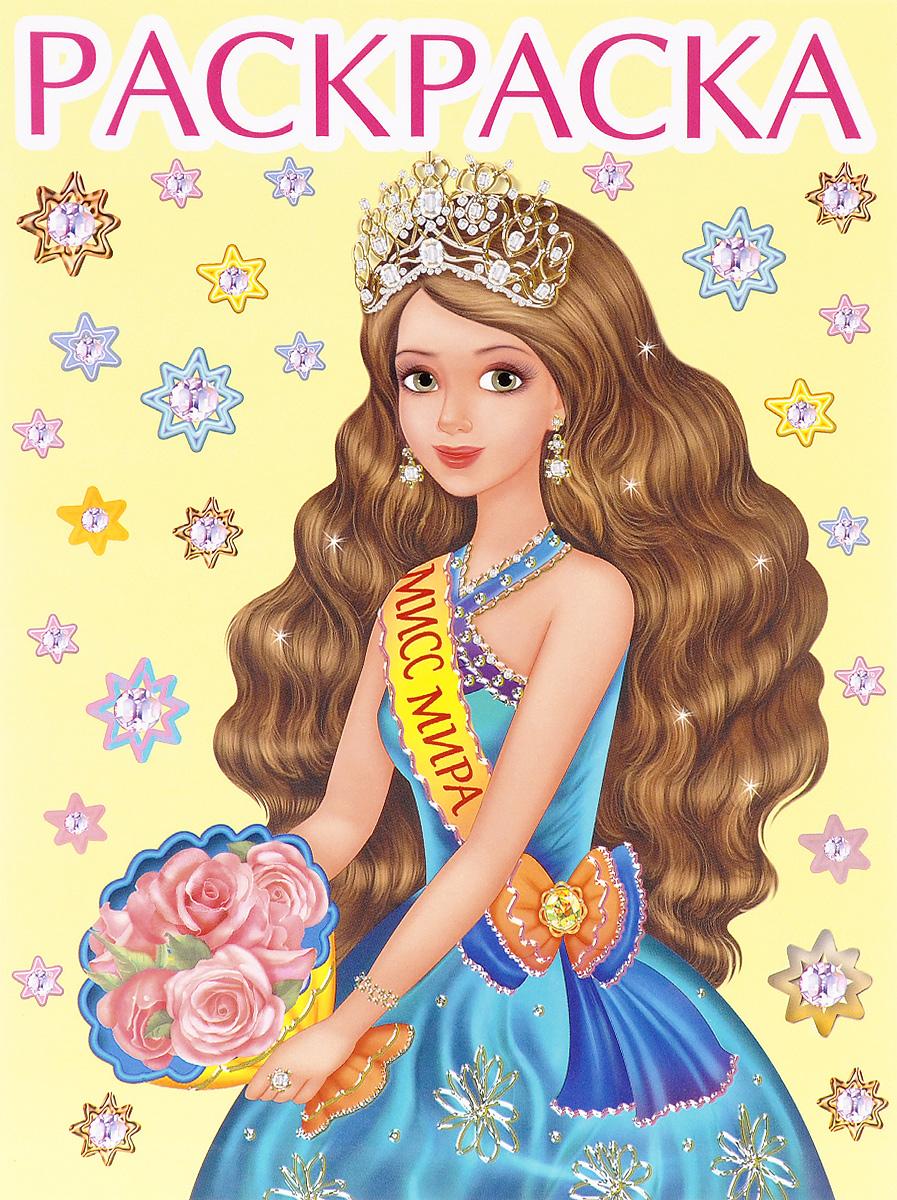 Картинки для девочек раскраска юля