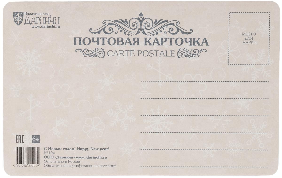 Обратную сторону почтовой открытки