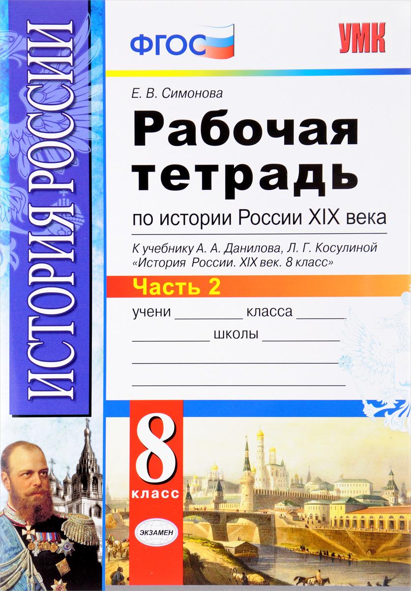 8 Класс История России Гдз В Тетради