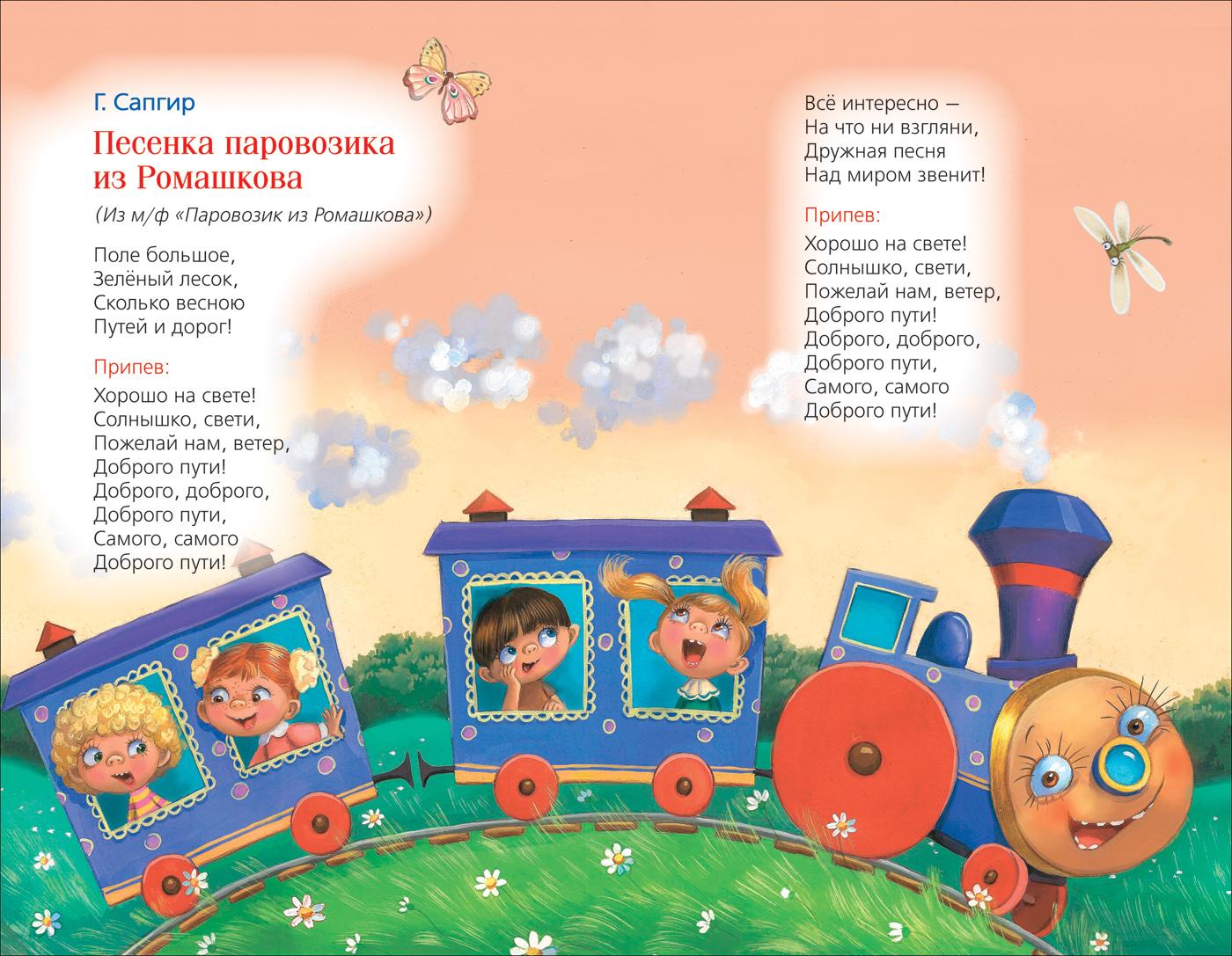 Открытки поздравлениями, песенки картинки для малышей