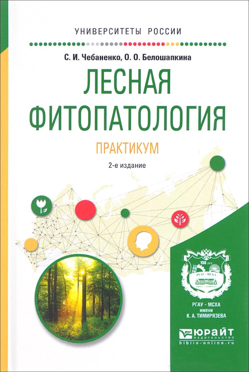 gordienko_p_v_nauchno-metodicheskoe_posobie_po_diagnostike_gribnykh_bolezney_lesnykh_derevyev_i_kustarnikov_2003