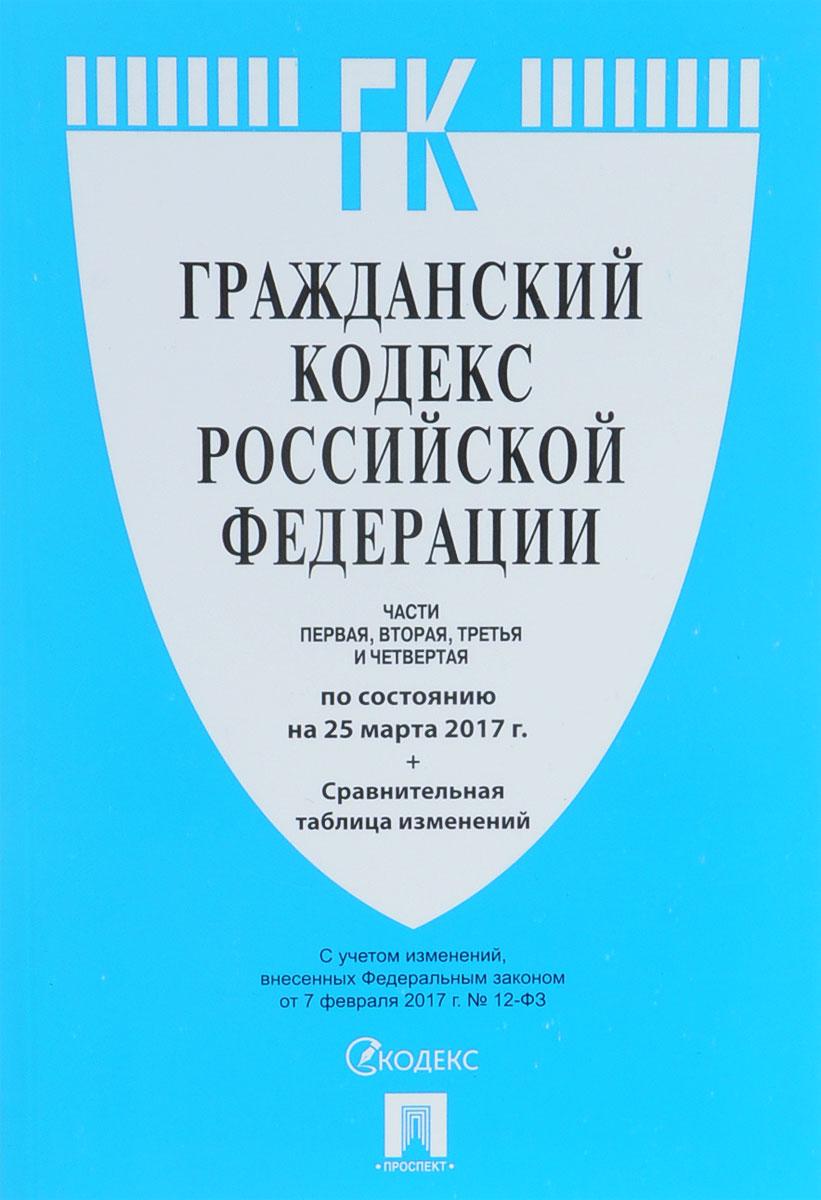 Настоящее издание содержит текст гражданского кодекса российской федерации с изменениями и дополнениями на 1 апреля