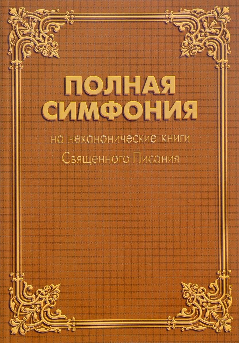 изготовления библия полная оригинальная купить даю согласие обработку