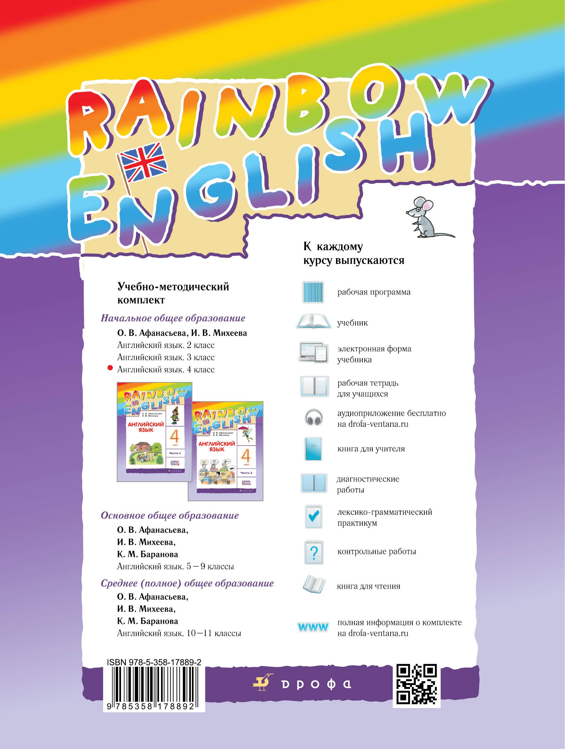 Афанасьева класс гдз 7 для язык книга чтения английский михеева