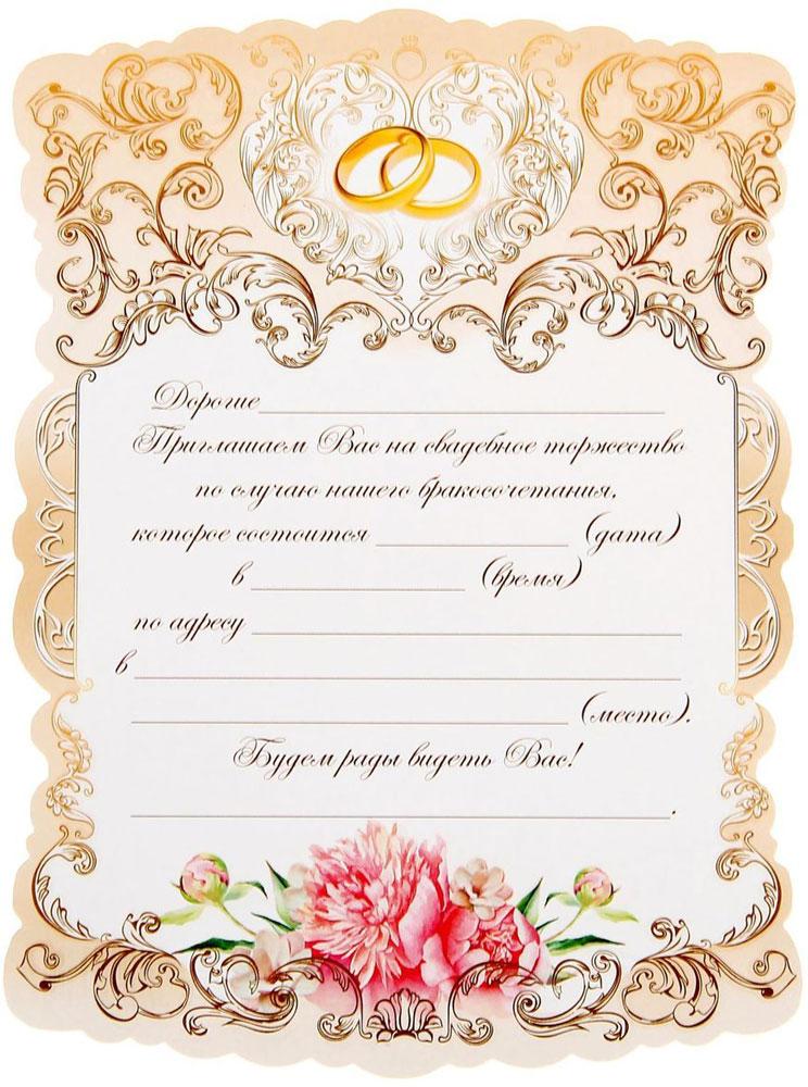 Приглашение на свадьбу в картинках