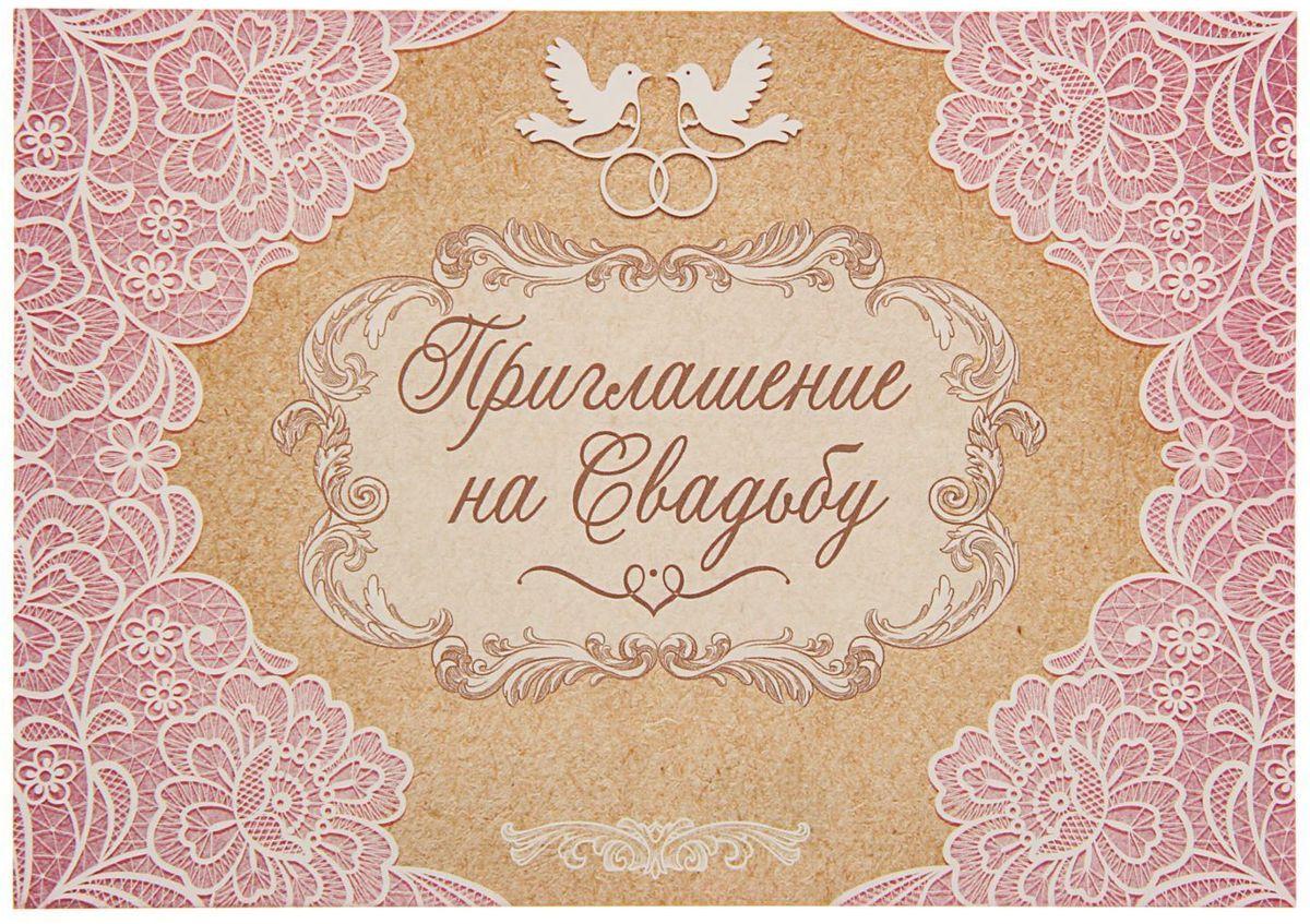Открытки приглашение на бракосочетание