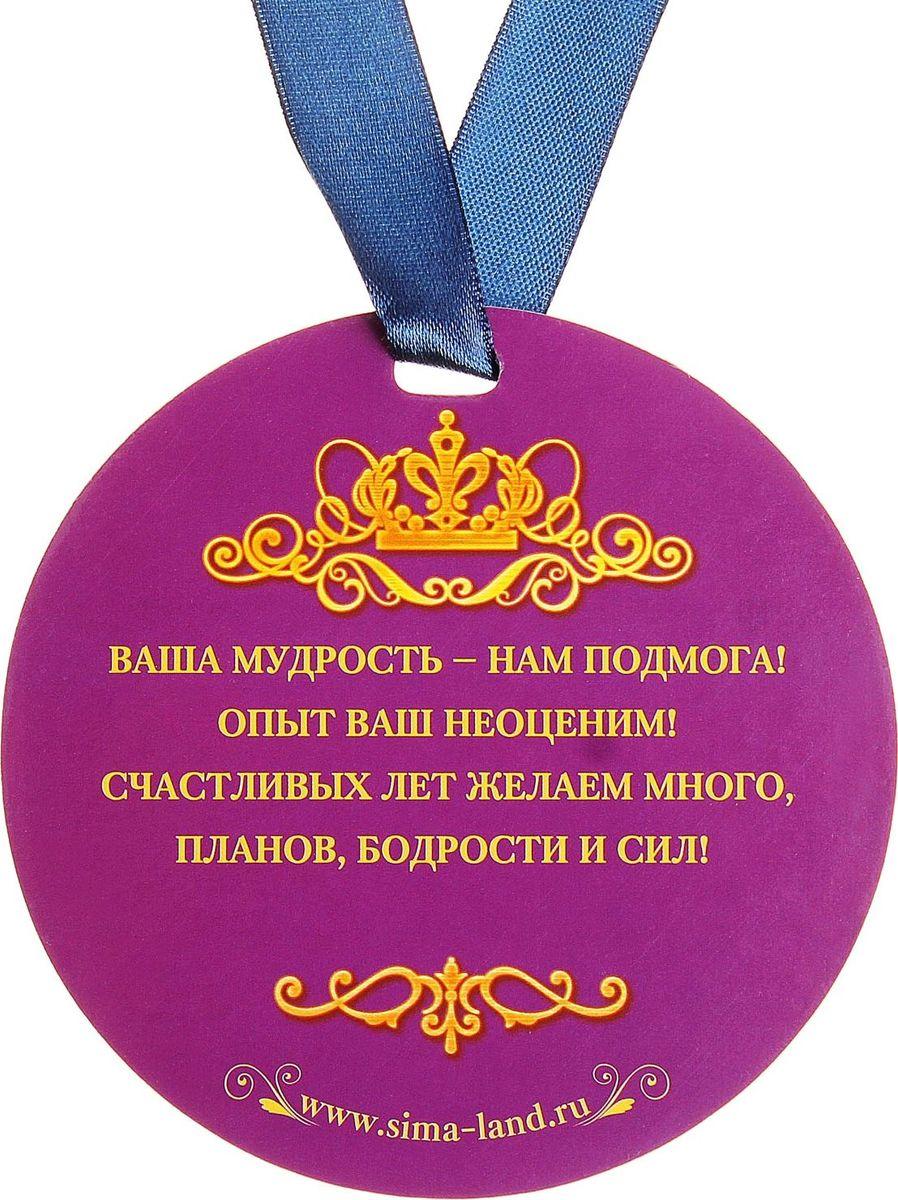 Прикольное поздравление к медали 50 лет
