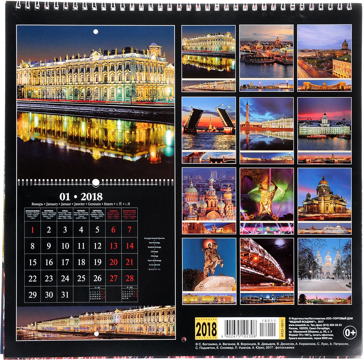 календарь город картинки первых