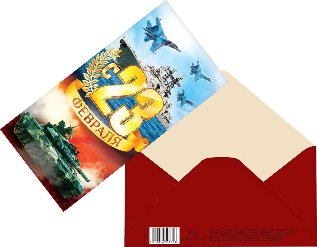 Для дяди, открытки конвертики на 23 февраля