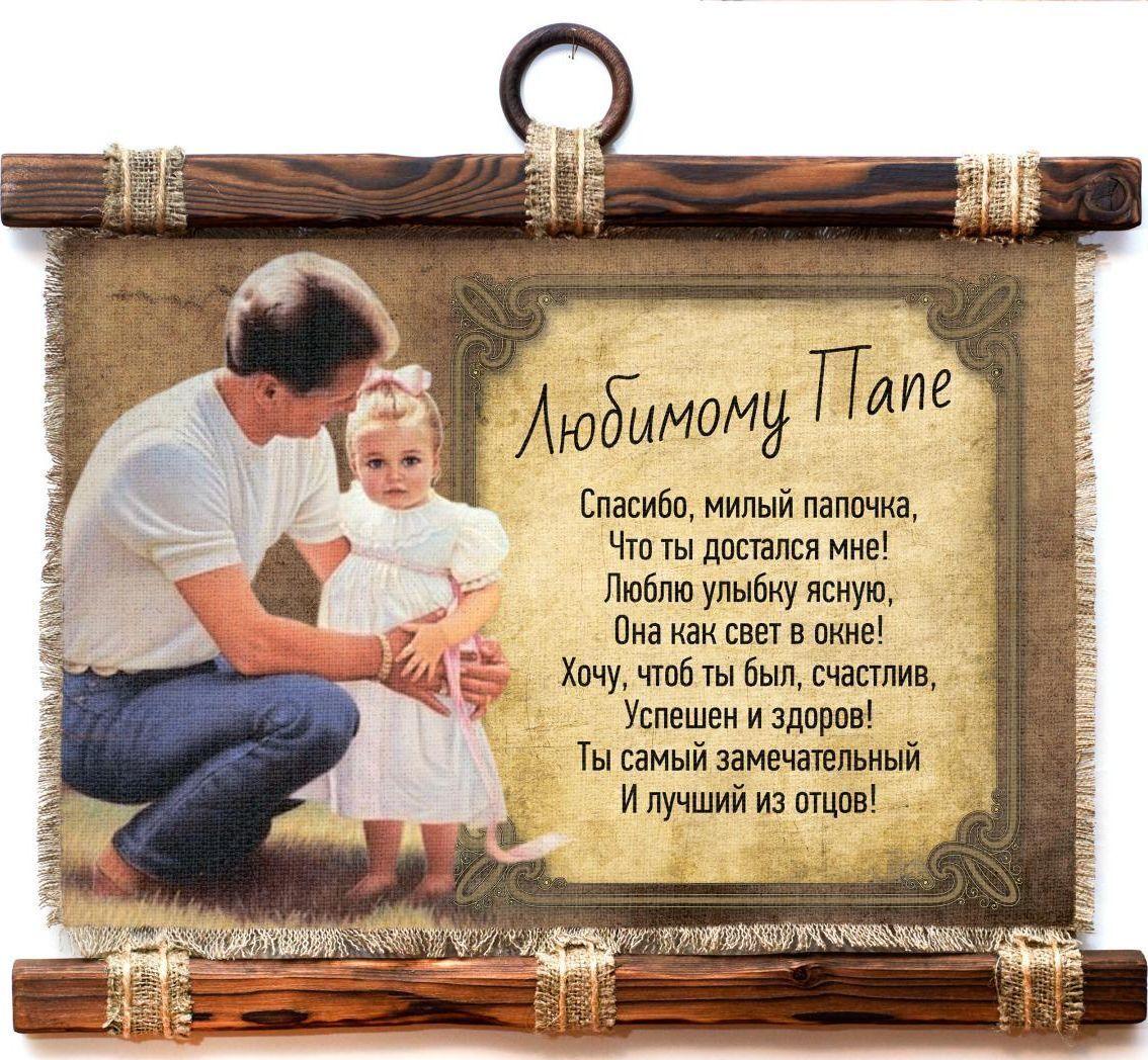 Папа и дочка картинки стихи, время