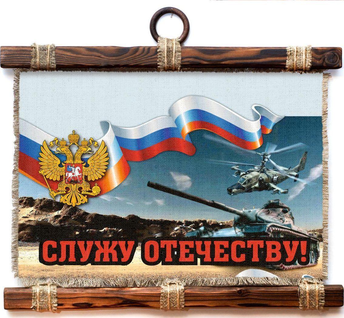служу россии открытка этой публикации предлагаю