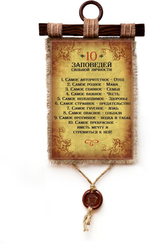 Прикольные картинки с заповедями, красивые открытки надписями