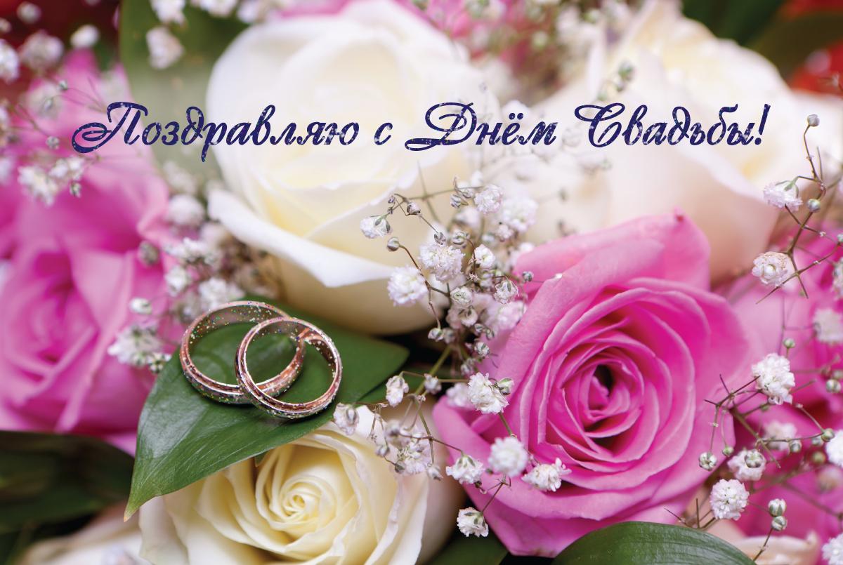 Поздравления четверостишья с днем свадьбы