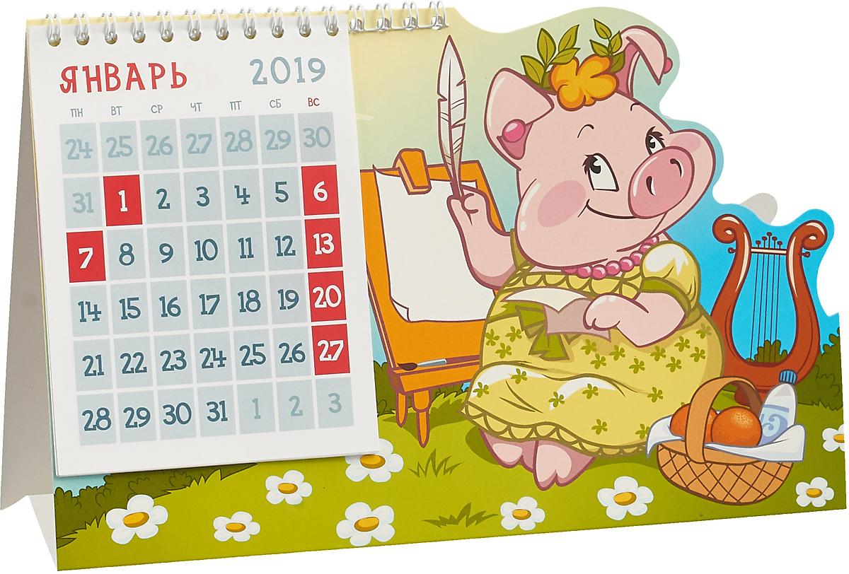 Любимому, веселый календарь картинки