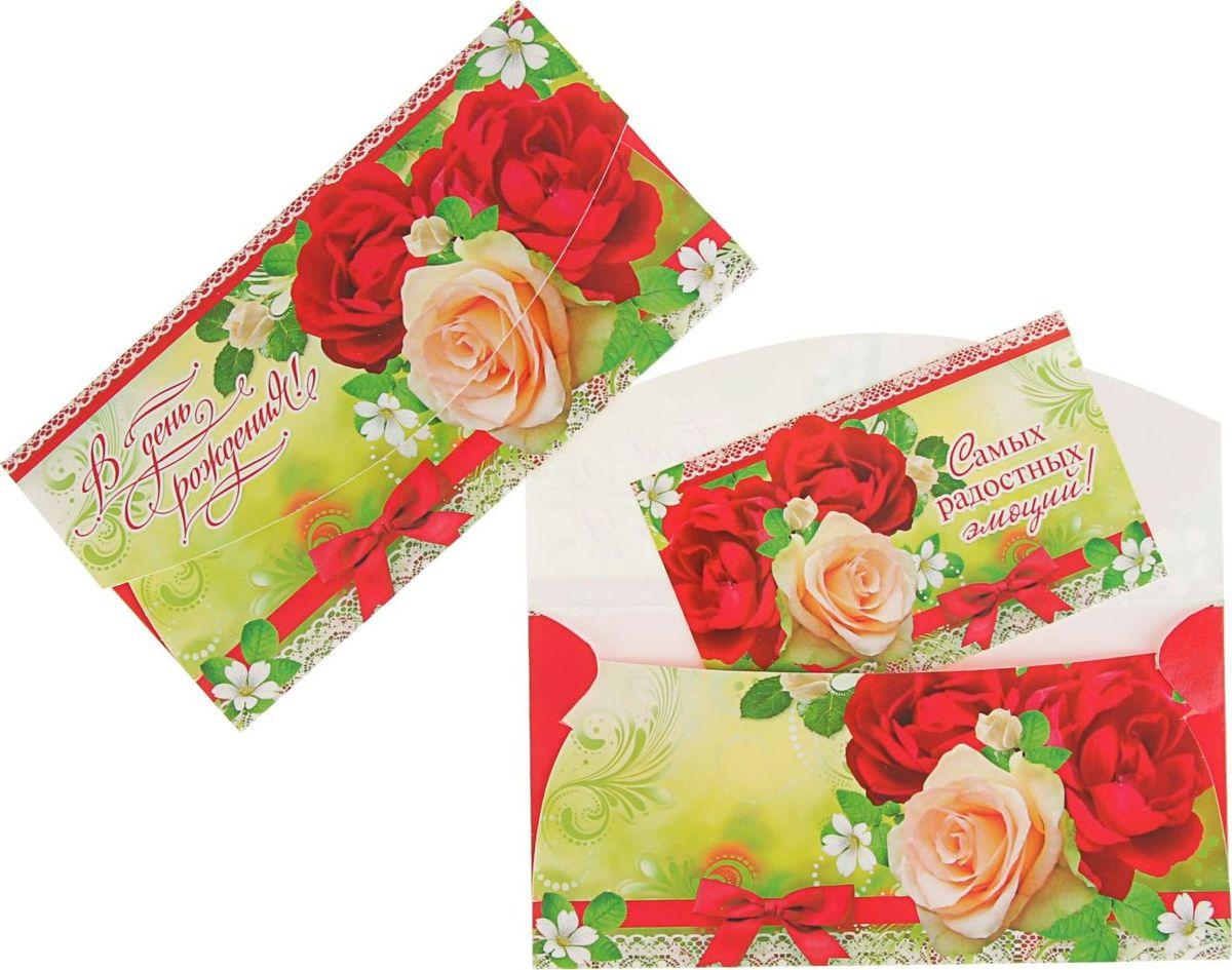 Открытку своими, открытки конверты для денег на день рождения фото