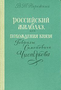 ili-pohozhdeniya-razvratnoy-zhenshini