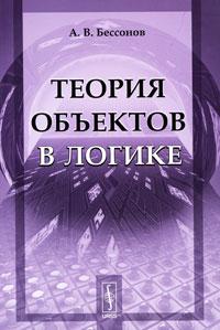 Теория объектов в логике а бессонов - купить книгу теория
