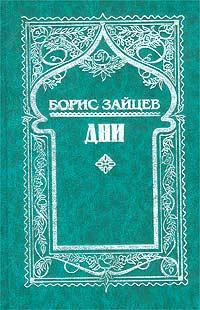 Бориса зайцева открыт в доме, где писатель проживал в 1894