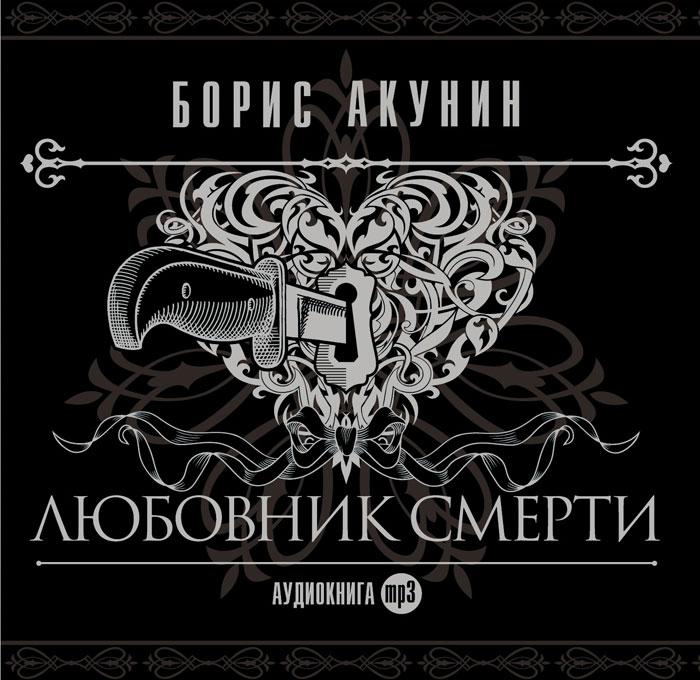 АКУНИН ФАНДОРИН АУДИОКНИГИ СКАЧАТЬ БЕСПЛАТНО