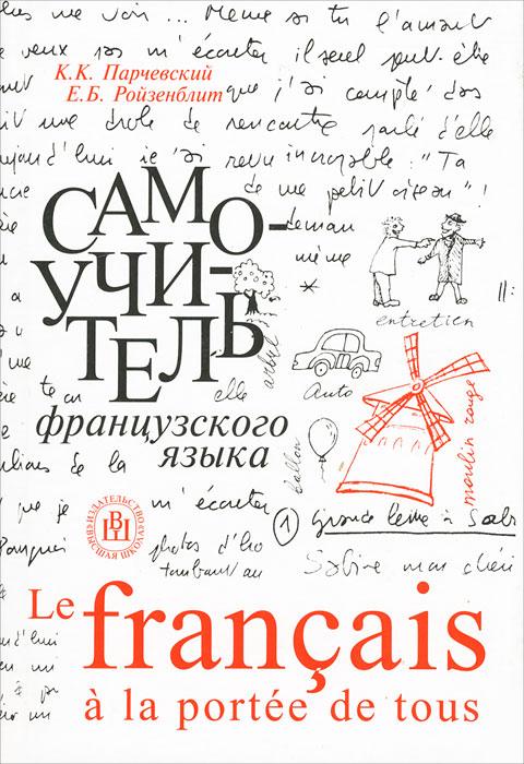 Как выучить самостоятельно француский язык