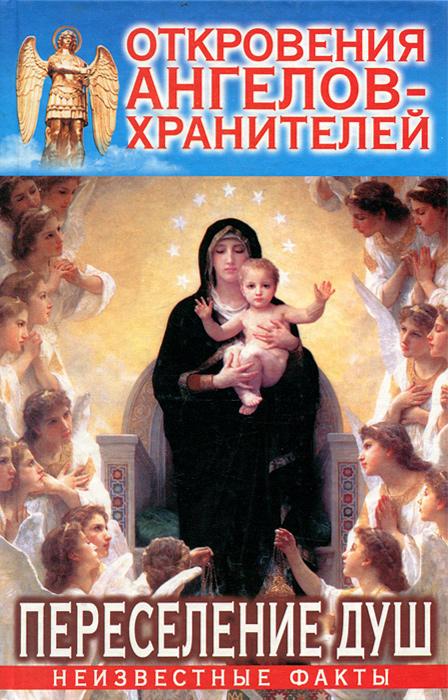 ОТКРОВЕНИЯ АНГЕЛОВ-ХРАНИТЕЛЕЙ ПЕРЕСЕЛЕНИЕ ДУШ СКАЧАТЬ БЕСПЛАТНО