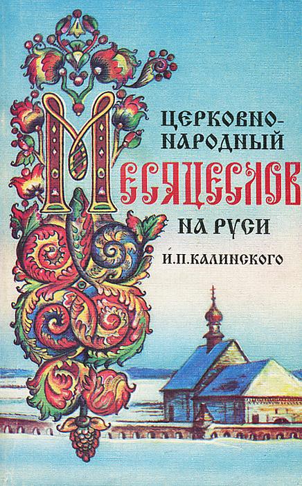 русский месяцеслов в картинках грустного кота
