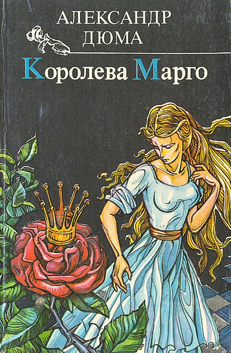связи королева марго имена из книги вахтовым методом