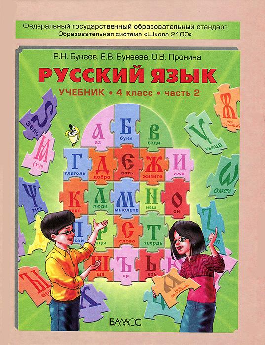 Гдз По Русскому Языку 4 Класс Школа 2100 Часть