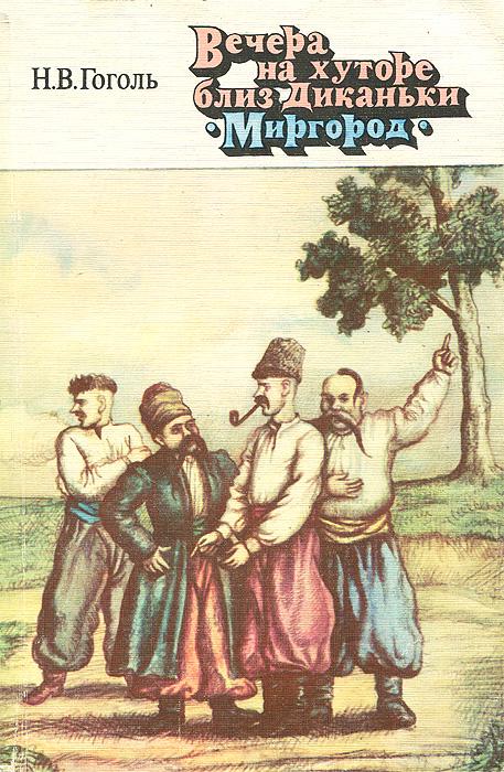 Гоголь сорочинская ярмарка скачать книгу бесплатно images