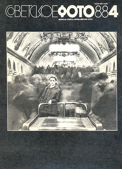 Книга журнал советское фото 4 апрель 1988 -