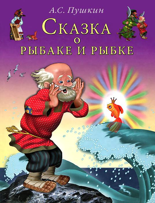 обложка книги пушкина сказка о рыбаке и рыбке