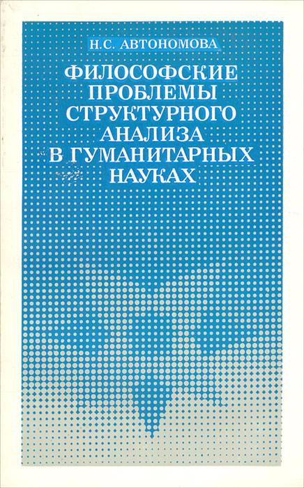 корчинский, российский гос гуманитарный университет рггу название: форманты мысли : литература и философский