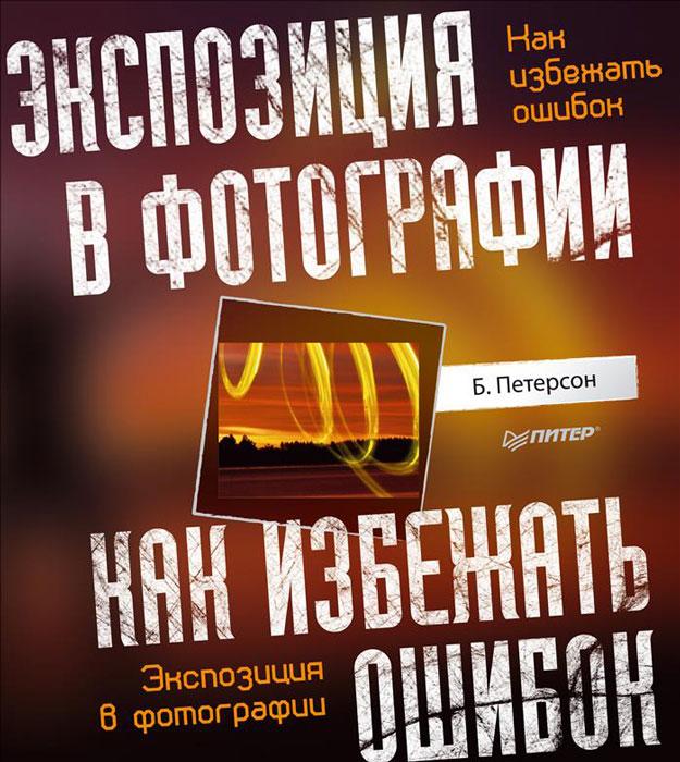 ПЕТЕРСОН БРАЙАН ЭКСПОЗИЦИЯ В ФОТОГРАФИИ КАК ИЗБЕЖАТЬ ОШИБОК СКАЧАТЬ БЕСПЛАТНО