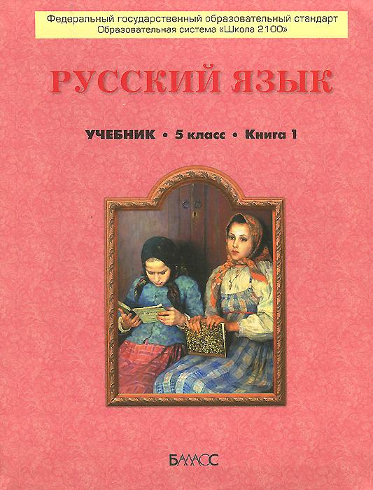 Гдз По Русскому 5 Класс Бунеев Бунеева Комиссарова Текучёва Исаева