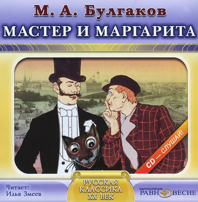Михаил булгаков мастер и маргарита аудиокниги