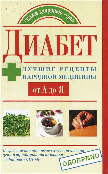 Лучшие рецепты народной медицины от диабета
