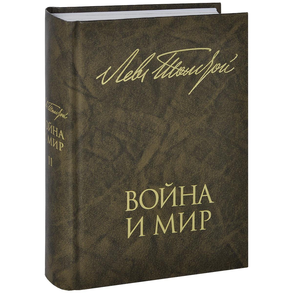 книга война и мир третий том 1939 год считаю обязательно Наверное