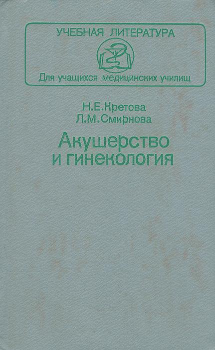 Учебник по акушерству для медучилища