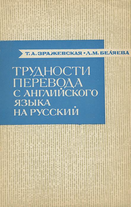 Перевод кулинарных с английского на русский