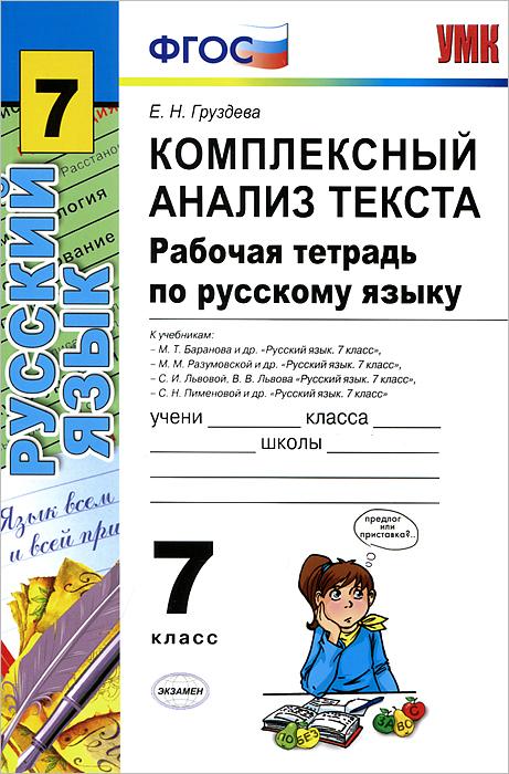 По рабочему тетради по русскому языку 7 класс гдз
