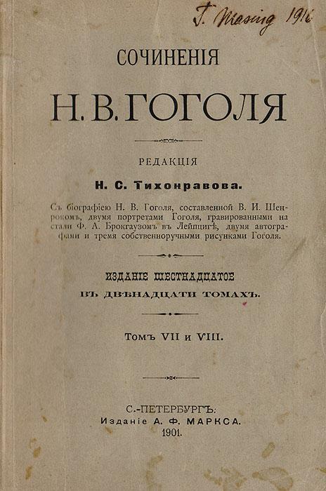 Гоголь, н сочинения нв гоголя