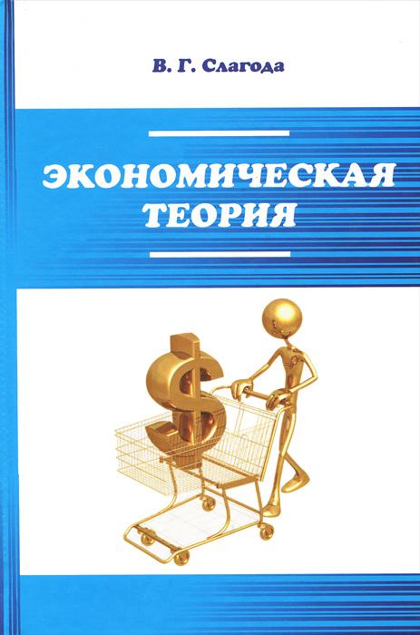 учебник слагода экономика